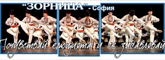 Zornitsa is recruiting new dancers